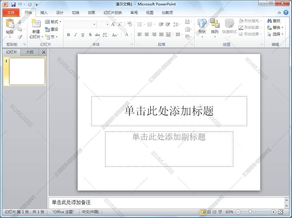 PowerPoint2007官方下载